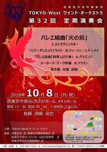 TOKYO-West ウインド・オーケストラ 第32回定期演奏会 チラシ