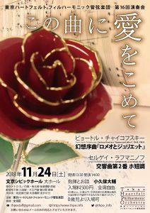 東京ハートフェルトフィルハーモニック管弦楽団 第16回演奏会《この曲に愛をこめて》 フライヤー第2版