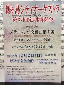 鶴ヶ島シティオーケストラ 第37回定期演奏会 チラシ