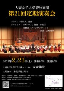 大妻女子大学管弦楽団 第21回定期演奏会