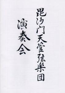 毘沙門天管弦楽団 パンフレット表紙デザイン(旧)