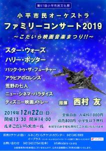 小平市民オーケストラ ファミリーコンサート2019 フライヤー