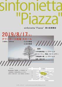 sinfonietta Piazza 第4回演奏会 フライヤー