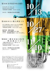 Hynemos Wind Orchestra 2019年秋の演奏一覧 フライヤー