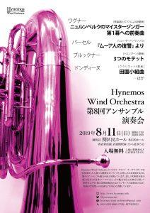 Hynemos Wind Orchestra 第8回アンサンブル演奏会 フライヤー