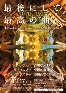 東京ハートフェルトフィルハーモニック管弦楽団 第17回演奏会《最後にして最高の曲》 フライヤー第3版