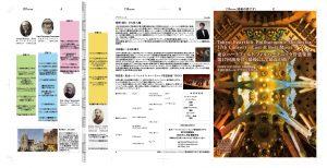 東京ハートフェルトフィルハーモニック管弦楽団 第17回演奏会《最後にして最高の曲》 パンフレット表面