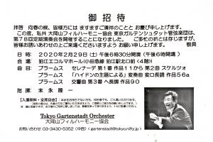 東京ガルテンシュタット管弦楽団 第78回定期演奏会 招待状