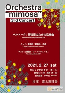 """Orchestra """"mimosa"""" 第3回演奏会 フライヤー"""