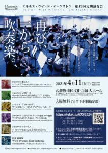 Hynemos Wind Orchestra 第13回定期演奏会 チラシ(Web版)