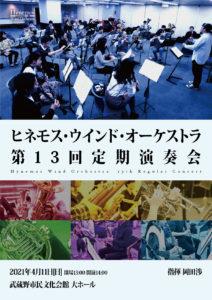 Hynemos Wind Orchestra 第13回定期演奏会 パンフレット表紙