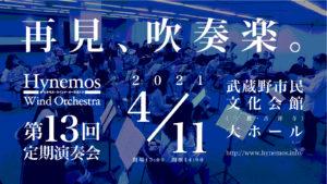 Hynemos Wind Orchestra 第13回定期演奏会 ウェブフライヤー第1弾