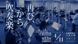 Hynemos Wind Orchestra 第13回定期演奏会 ウェブフライヤー第2弾