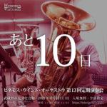 Hynemos Wind Orchestra 第13回定期演奏会まであと10日