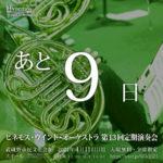 Hynemos Wind Orchestra 第13回定期演奏会まであと9日