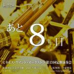 Hynemos Wind Orchestra 第13回定期演奏会まであと8日