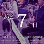 Hynemos Wind Orchestra 第13回定期演奏会まであと7日