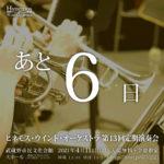Hynemos Wind Orchestra 第13回定期演奏会まであと6日