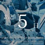 Hynemos Wind Orchestra 第13回定期演奏会まであと5日