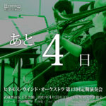 Hynemos Wind Orchestra 第13回定期演奏会まであと4日