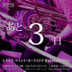 Hynemos Wind Orchestra 第13回定期演奏会まであと3日