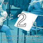 Hynemos Wind Orchestra 第13回定期演奏会まであと2日