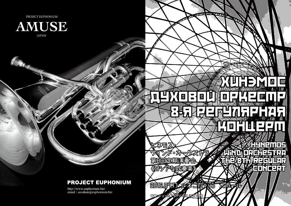 Hynemos Wind Orchestra 第8回定期演奏会 パンフレット表表紙・裏表紙