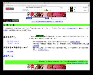 日本七生 (2003-04-22)