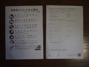 ヒネモス第7回定期 アンケート用紙