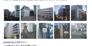 b4log「東工大附高校を振り返る (1)」の写真一覧
