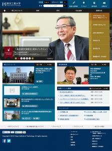 東京工業大学ウェブサイト (20131001)