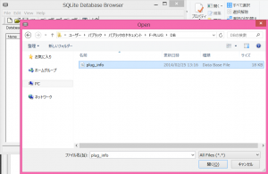 SQLite Database Browser ファイルを開く