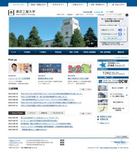東京工業大学ウェブサイト メインページ(20130930)