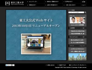 東京工業大学ウェブサイト (20130930)