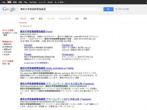東京大学音楽部管弦楽団 - Google 検索