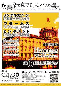 Hynemos Wind Orchestra 第6回定期演奏会 チラシ