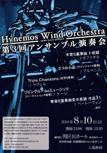 Hynemos Wind Orchestra 第3回アンサンブル演奏会 チラシ