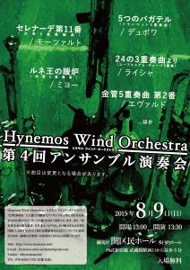 Hynemos Wind Orchestra 第4回アンサンブル演奏会 チラシ