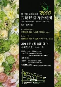 武蔵野室内合奏団 第10回定期演奏会