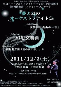 東京ハートフェルトフィルハーモニック管弦楽団 第9回演奏会 チラシ
