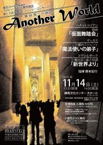 東京ハートフェルトフィルハーモニック管弦楽団 第13回演奏会 チラシ
