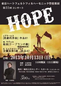 東京ハートフェルトフィルハーモニック管弦楽団 第11回演奏会 チラシ