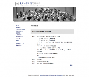 東京工業大学管弦楽団公式サイト (2014年6月23日)