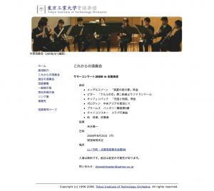 東京工業大学管弦楽団公式サイト (2008年6月5日)