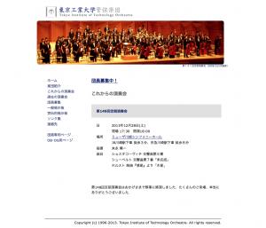 東京工業大学管弦楽団公式サイト (2014年11月26日)