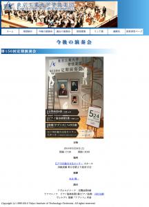 東京工業大学管弦楽団 公式サイト(2014年5月6日)