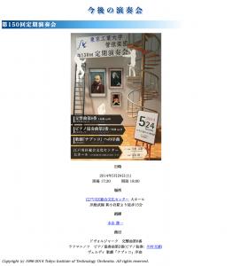 東京工業大学管弦楽団公式サイト 次の演奏会 (2014年5月6日)