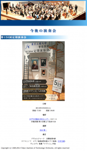 東工大オケ公式サイト (2014年5月6日、幅820px)