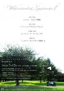 ヴァールシャインリヒ・シンフォニカー 第4回演奏会(2012年7月15日)